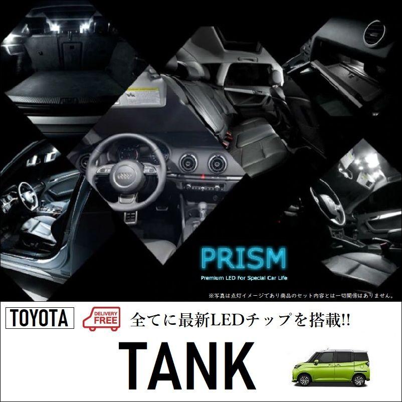 タンク LED ルームランプ 室内灯 カスタムグレード 8点セット 6000K 送料無料