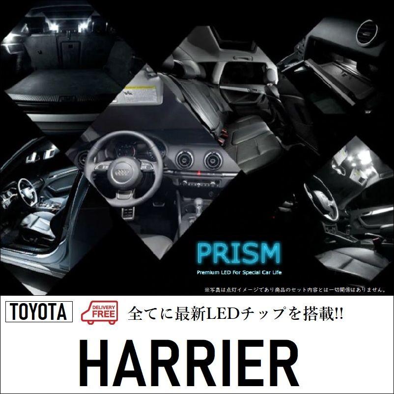 ハリアー LED ルームランプ 室内灯 30系 (H15.2-H25.11) バニティランプ無車対応 9点セット 6000K 送料無料