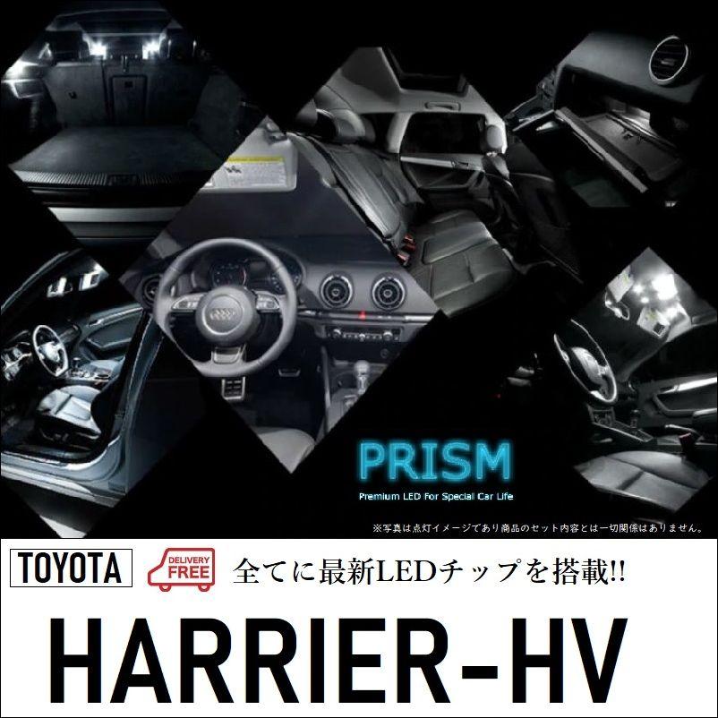 ハリアーハイブリッド LED ルームランプ 室内灯 30系 (H15.2-H25.11) バニティランプ無車対応 9点セット 6000K 送料無料