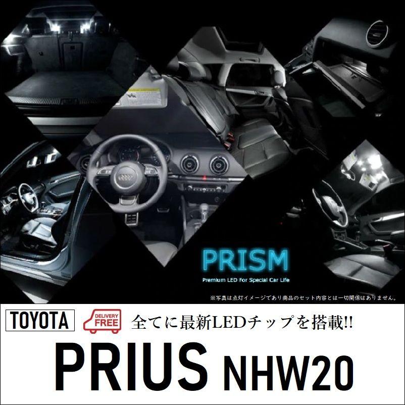 プリウス LED ルームランプ 室内灯 20系 9点セット 6000K 送料無料