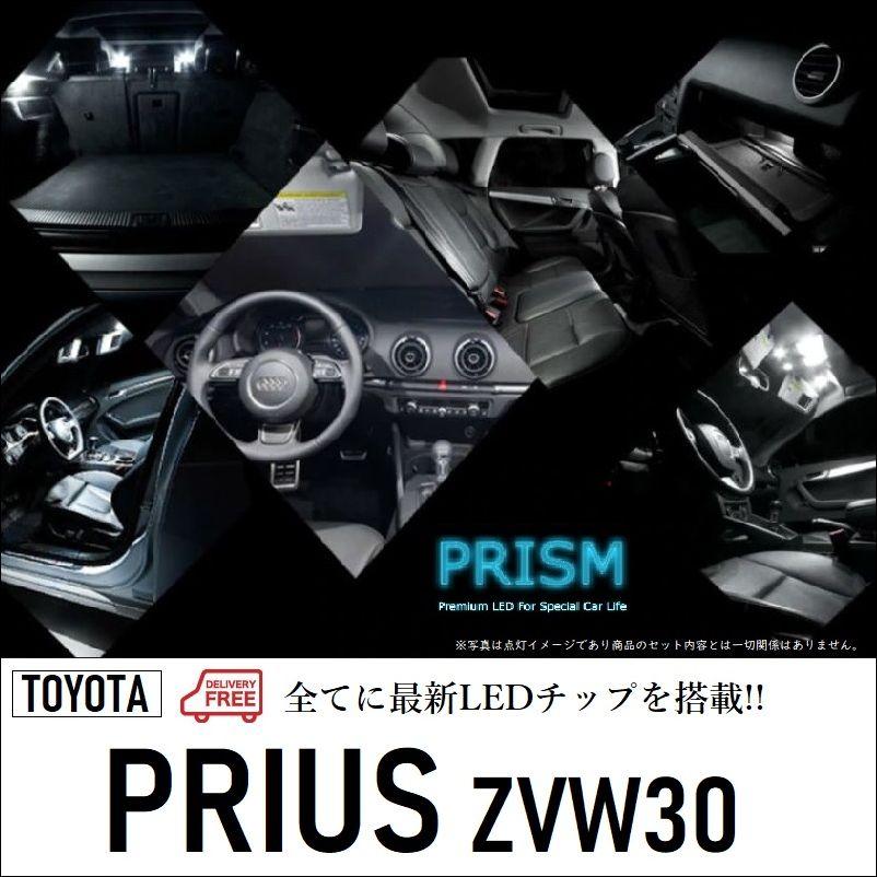 プリウス LED ルームランプ 室内灯 30系 8点セット 6000K 送料無料
