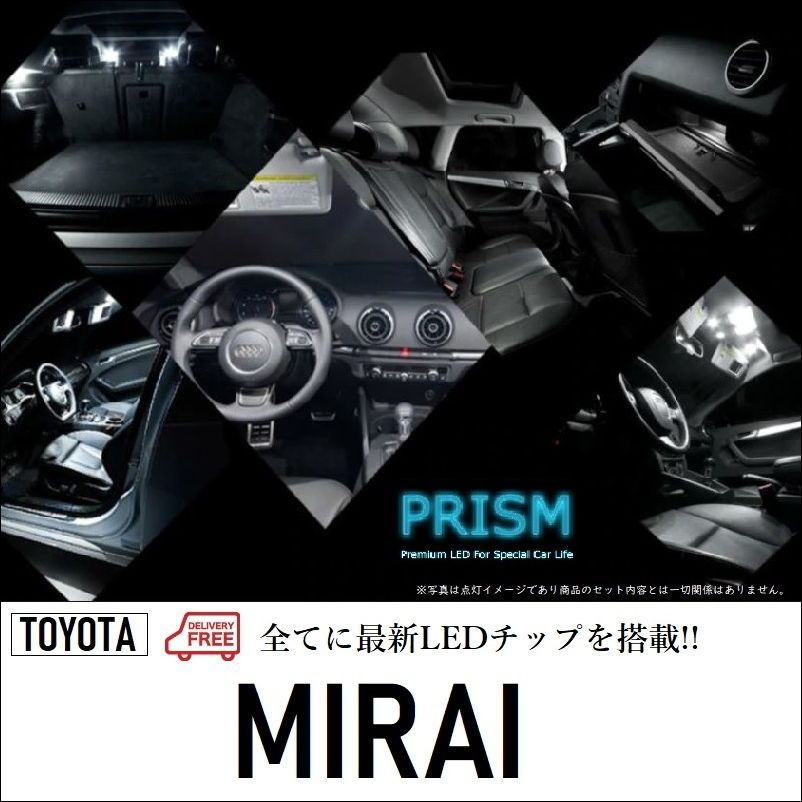 トヨタ MIRAI ミライ LED ルームランプ 室内灯 11点セット 6000K 送料無料