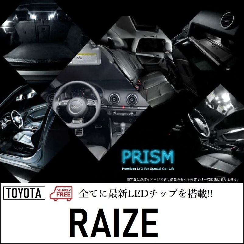 RAIZE ライズ LED ルームランプ 室内灯 4点セット 6000K 【メール便対応可】送料無料