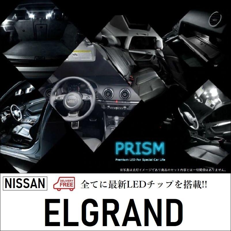 エルグランド LED ルームランプ 室内灯 E51系 5ドア X.XL対応 13点セット 6000K 送料無料