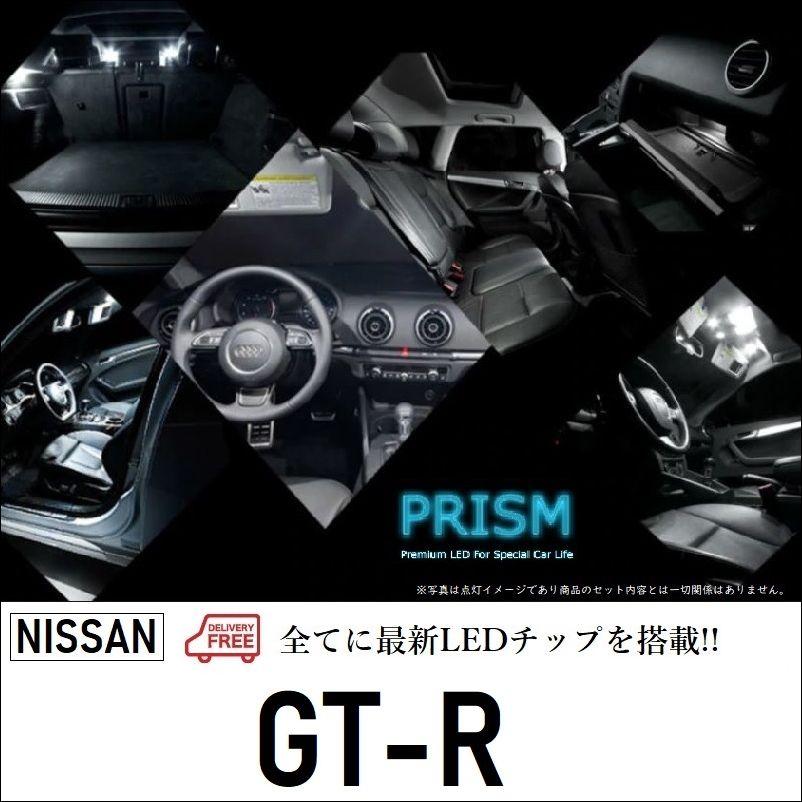 GT-R LED ルームランプ 室内灯 R35対応 7点セット 6000K 送料無料