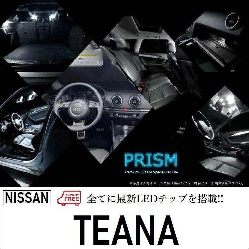 ティアナ LED ルームランプ 室内灯 J32系 7点セット 6000K 送料無料