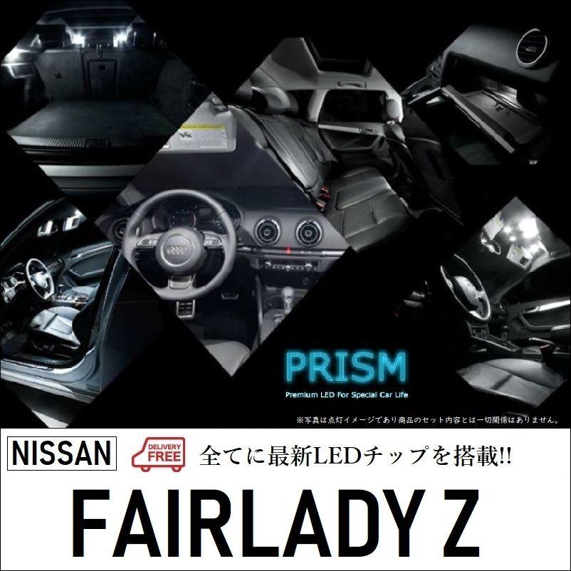 フェアレディZ LED ルームランプ 室内灯 Z34 前期対応 5点セット 6000K 送料無料