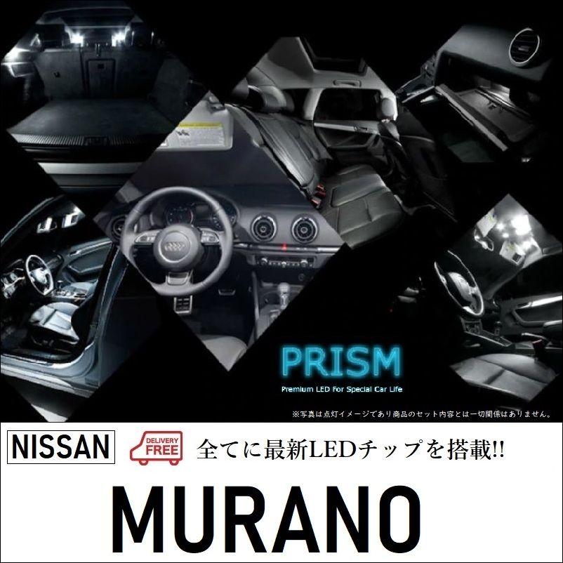 ムラーノ LED ルームランプ 室内灯 Z51 後期対応 8点セット 6000K 送料無料