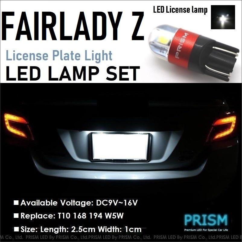 新品 フェアレディZ LED ナンバー灯 ライセンスランプ Z34 3030SMD 送料無料 ホワイト 訳あり メール便対応可 爆光300LM 車検対応 6000k