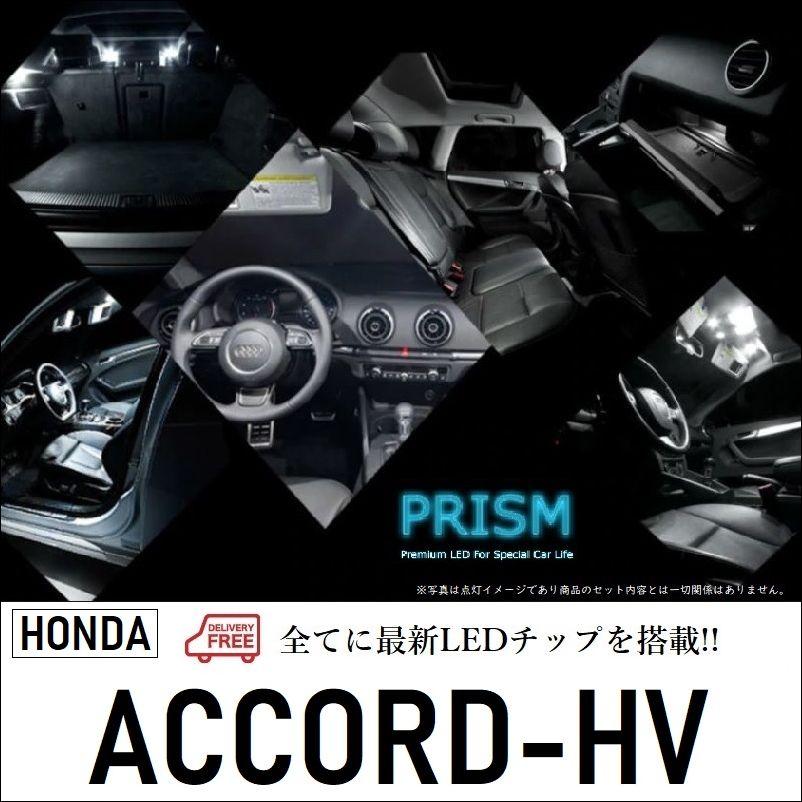 アコード LED ルームランプ 室内灯 CR5/6 (H25.6-H28.4) 12点セット 6000K 送料無料