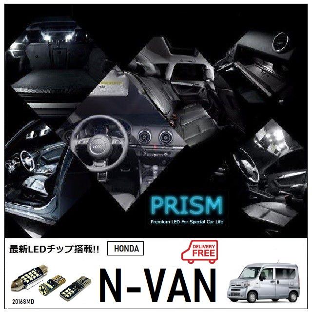 N-VAN LED ルームランプ 室内灯 Lグレード対応 5点セット 6000K【メール便対応可】送料無料