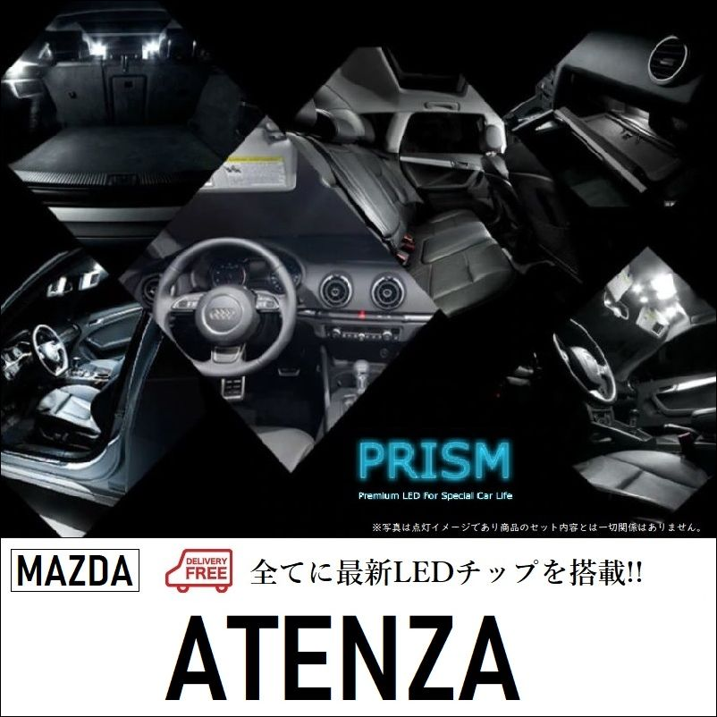 アテンザワゴン LED ルームランプ 室内灯 GJ系 10点セット 6000K 送料無料