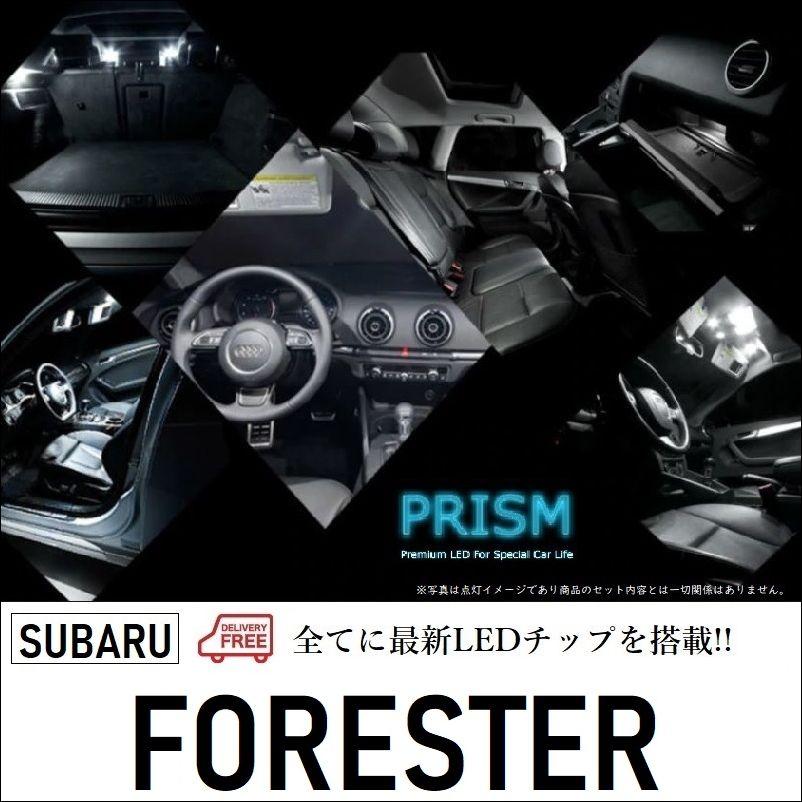 フォレスター LED ルームランプ 室内灯 SK系 (H30.7~) 6点セット 6000K 送料無料