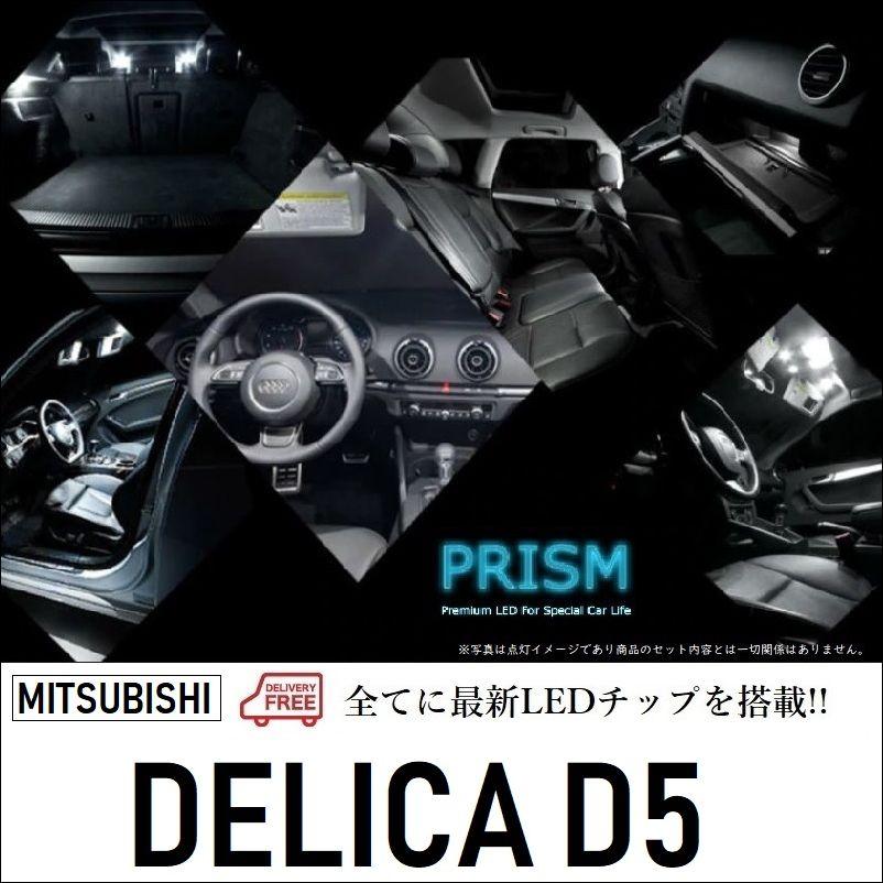デリカ D5 LED ルームランプ 室内灯 (2019-) ガソリン車-バニティランプ無車対応 9点セット 6000K