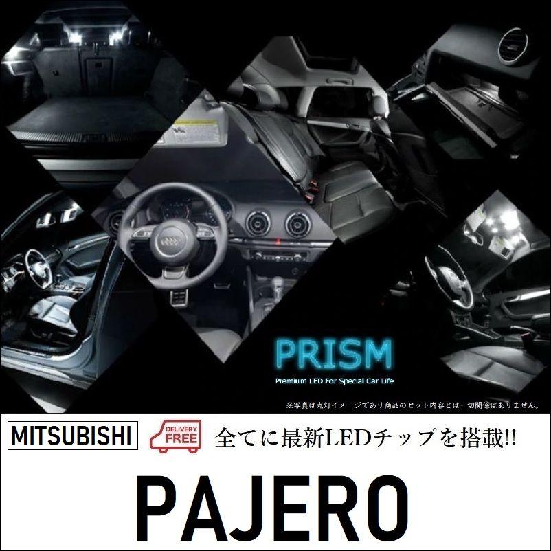 パジェロ LED ルームランプ 室内灯 V93・97系 VR-II対応 11点セット 6000K 送料無料