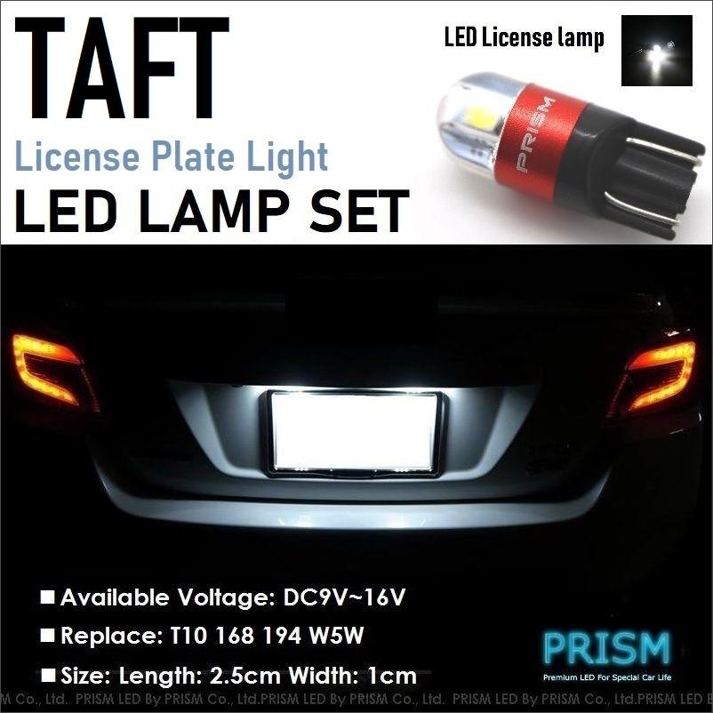 TAFT タフト LED ナンバー灯 ライセンスランプ 3030SMD 300LM 簡単交換 1個 無極性 6000k メール便対応可 当店一番人気 送料無料 ホワイト 車検対応 待望