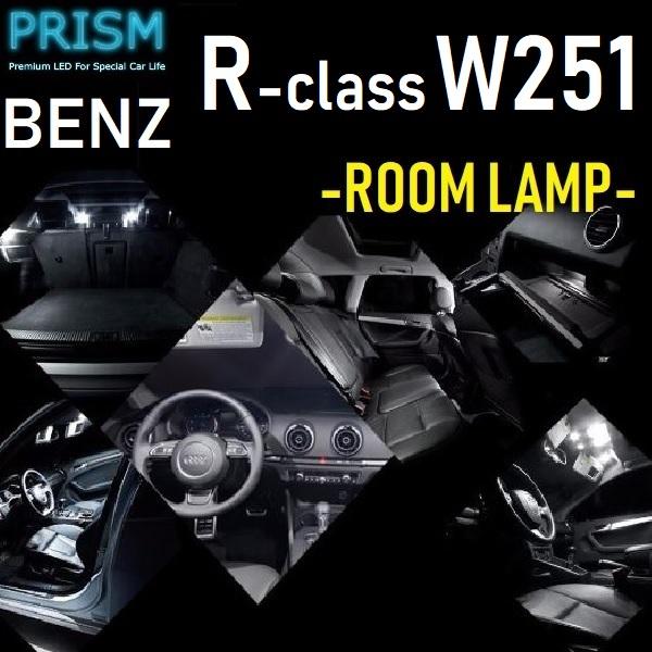ベンツ Rクラス W251 LED 室内灯 ルームランプ 20カ所 キャンセラー内蔵 6000K 送料無料
