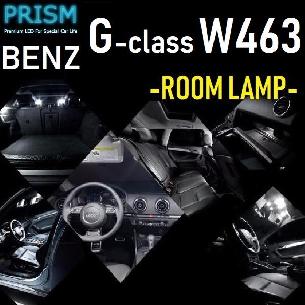 ベンツ Gクラス W463 LED 室内灯 ルームランプ (2012-) ショート対応 11カ所 キャンセラー内蔵 6000K 送料無料