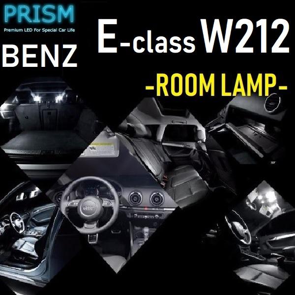 ベンツ Eクラス W212 セダン LED 室内灯 ルームランプ 後期対応 19カ所 キャンセラー内蔵 6000K 送料無料