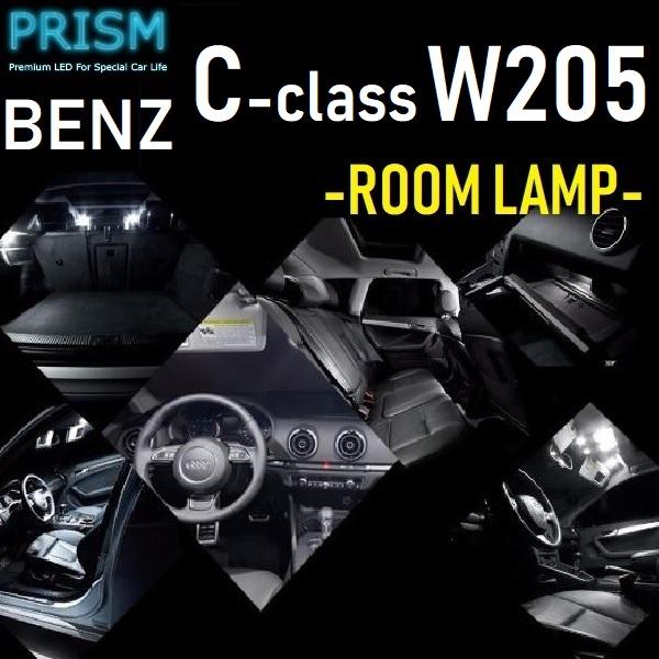 ベンツ Cクラス W205 セダン LED 室内灯 ルームランプ 7カ所 キャンセラー内蔵 最新4014チップ搭載 6000K 送料無料