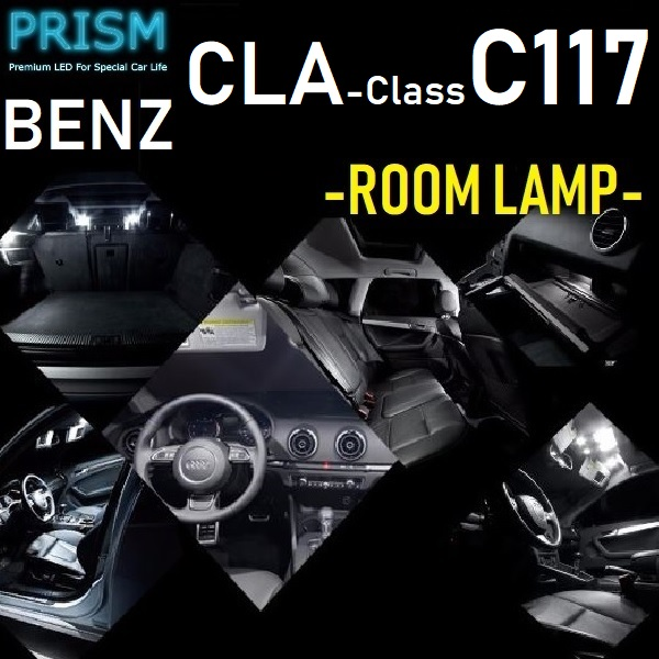 ベンツ CLAクラス C117 LED 室内灯 ルームランプ 15カ所 キャンセラー内蔵 6000K 送料無料