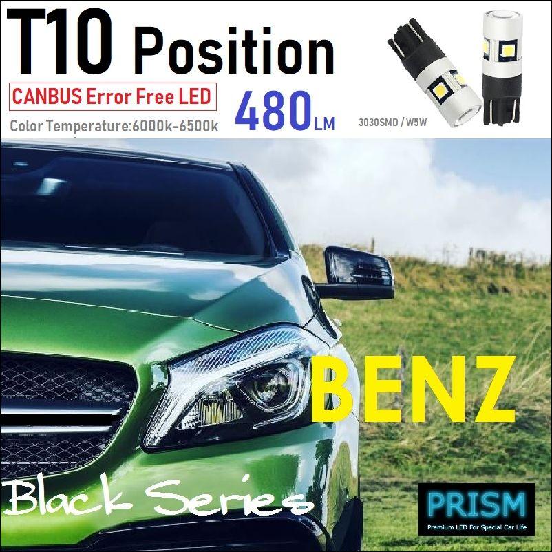 ベンツ Cクラス S204 ワゴン LED ポジション 前期対応 360度発光 3030SMD 480ルーメン キャンセラー内蔵 6000k 2set