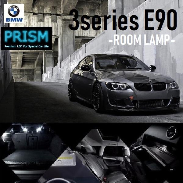 BMW 3シリーズ E90 LED 室内灯 ルームランプ ライトパッケージ無対応 6カ所 キャンセラー内蔵 6000K 送料無料