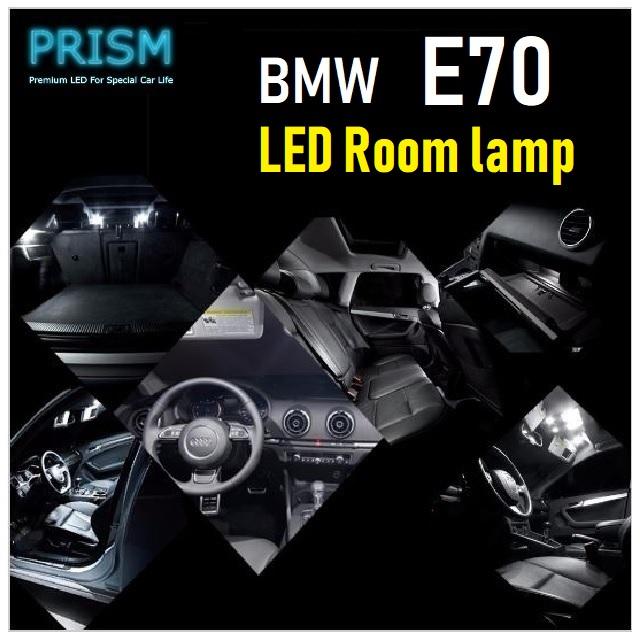 BMW X5 E70 LED 室内灯 ルームランプ 前期対応 20カ所 パーフェクトセット キャンセラー内蔵 6000K 送料無料