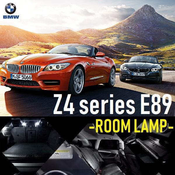 BMW Z4 E89 コンバーチブル LED 室内灯 ルームランプ 5カ所 キャンセラー内蔵 6000K 送料無料