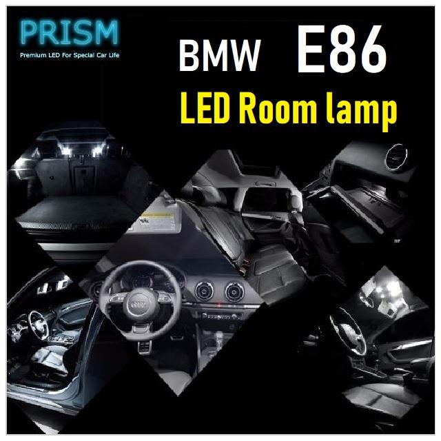 BMW Z4 E86 クーペ LED 室内灯 ルームランプ 7カ所 キャンセラー内蔵 6000K 送料無料