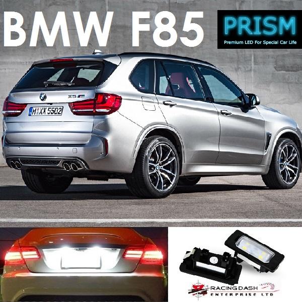 BMW M5 F85 LED ナンバー灯 ライセンスランプ 純正交換型 レーシングダッシュ キャンセラー内臓 5606563W
