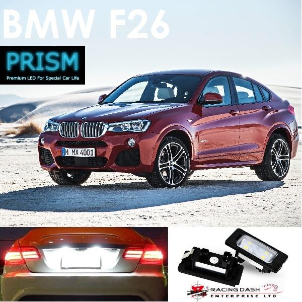 BMW X4 F26 LED ナンバー灯 ライセンスランプ 純正交換型 レーシングダッシュ キャンセラー内臓 5606563W