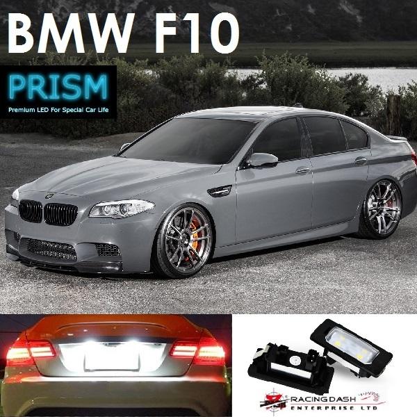 BMW 5シリーズ F10 LED ナンバー灯 ライセンスランプ 純正交換型 レーシングダッシュ キャンセラー内臓 5606563W