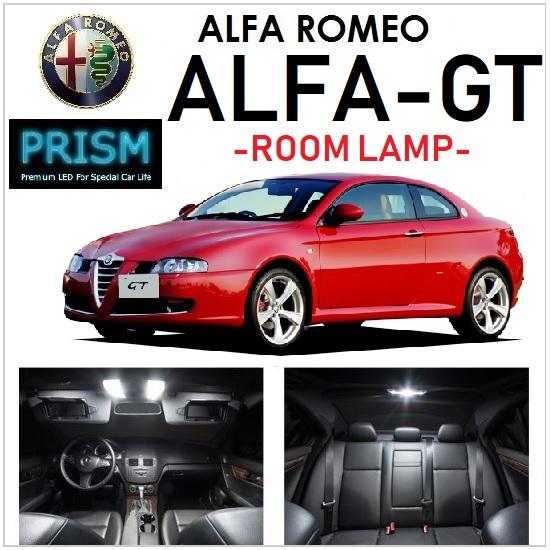 アルファロメオ GT LED 室内灯 ルームランプ 7カ所 キャンセラー内蔵 6000K 送料無料