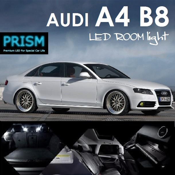 Audi アウディ A4 B8 セダン LED 室内灯 ルームランプ 14カ所 キャンセラー内蔵 6000K 送料無料