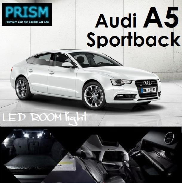 Audi アウディ A5 スポーツバック LED 室内灯 ルームランプ (2012-2017) 16カ所 キャンセラー内蔵 6000K 送料無料