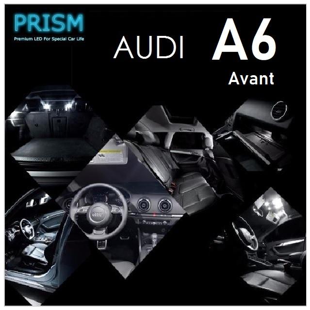 Audi アウディ A6 C6 アバント LED 室内灯 ルームランプ (2005-2012) 17カ所 キャンセラー内蔵 6000K 送料無料