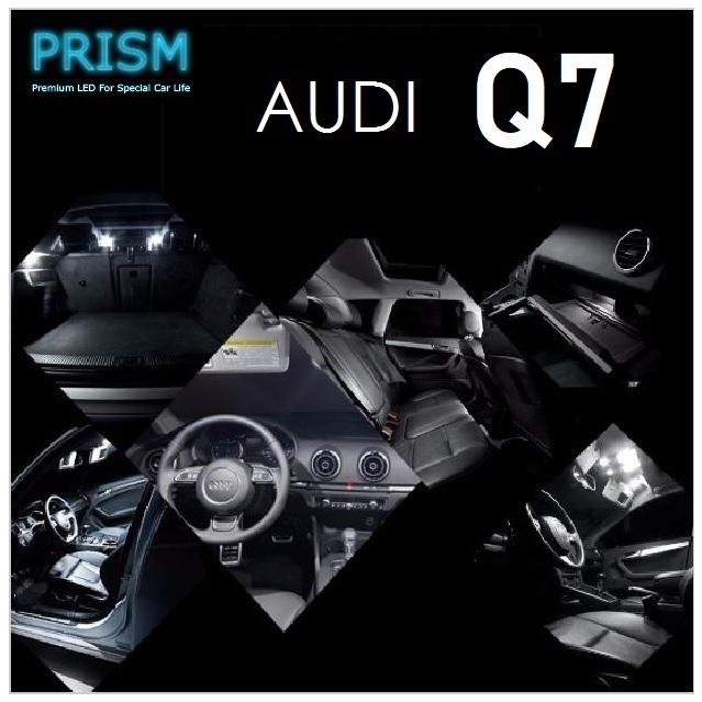 Audi アウディ Q7 LED 室内灯 ルームランプ (2009-2016) 16カ所 キャンセラー内蔵 6000K 送料無料