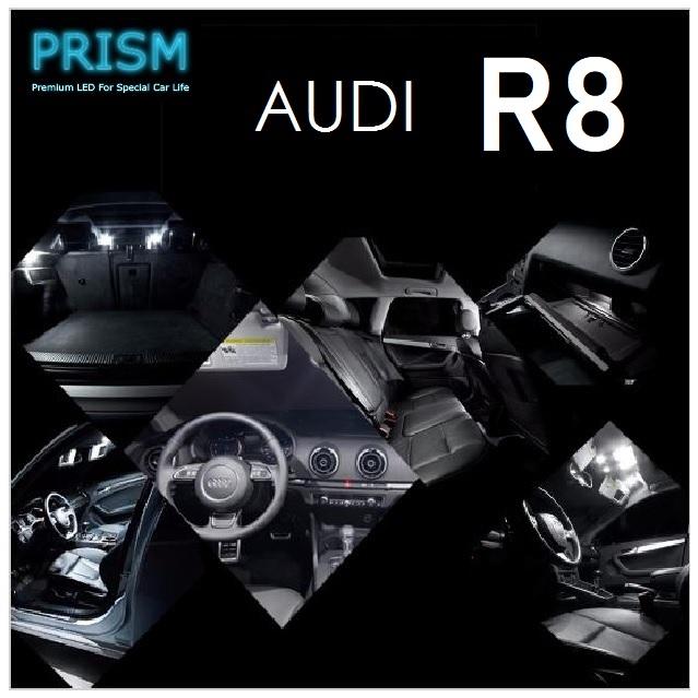 Audi アウディ R8 LED 室内灯 ルームライト (2010-2016) 3カ所 キャンセラー内蔵 6000K【メール便対応可】送料無料