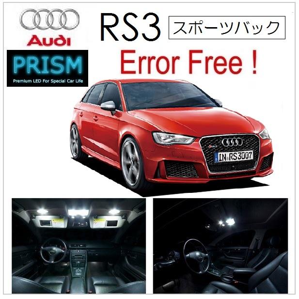 Audi アウディ RS3 スポーツバック LED 室内灯 ルームライト (2015- ) 6カ所 キャンセラー内蔵 6000K 送料無料