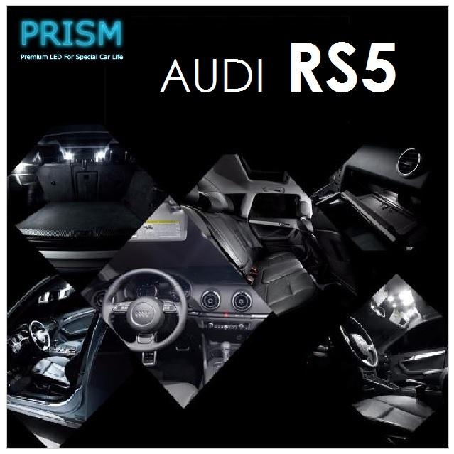 Audi アウディ RS5 クーペ LED 室内灯 ルームランプ 12カ所 キャンセラー内蔵 6000K 送料無料