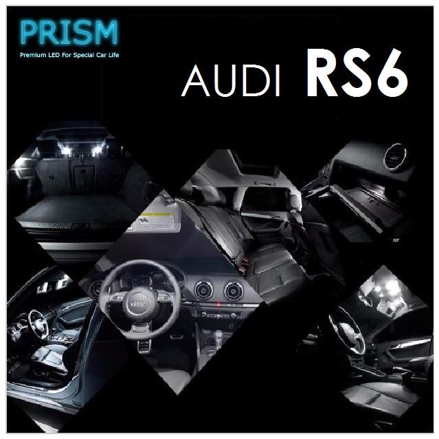 Audi アウディ RS6 セダン LED 室内灯 ルームランプ 16カ所 キャンセラー内蔵 6000K 送料無料