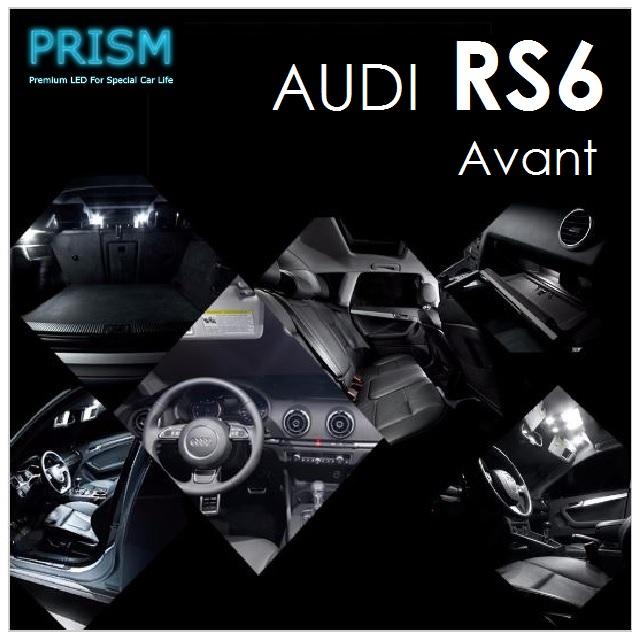 Audi アウディ RS6アバント LED 室内灯 ルームランプ (20008-2013) 17カ所 キャンセラー内蔵 6000K 送料無料