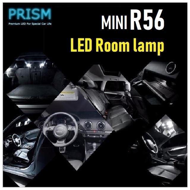 MINI ミニ R56 LED 室内灯 ルームランプ 後期対応 (2010-2015) 15カ所 キャンセラー内蔵 6000K 送料無料