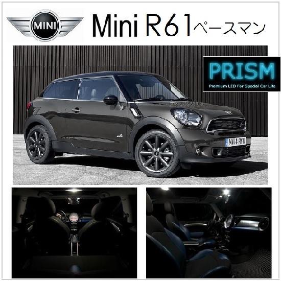 MINI ミニ R61 ぺースマン LED 室内灯 ルームランプ 15カ所 キャンセラー内蔵 6000K 送料無料