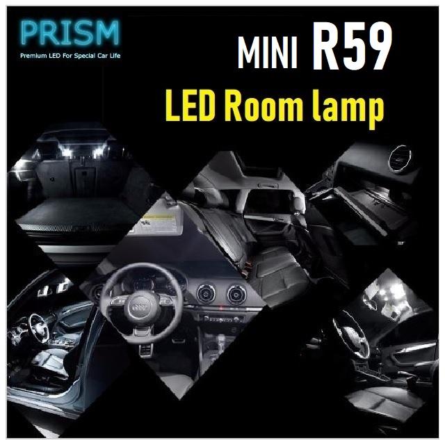 MINI ミニ R59 ロードスター LED 室内灯 ルームランプ 11カ所 キャンセラー内蔵 6000K 送料無料