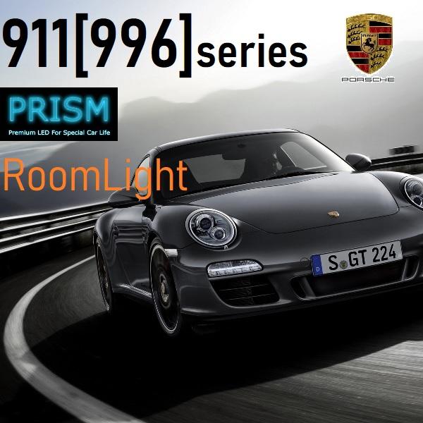 ポルシェ 911 LED 室内灯 ルームランプ 996 (2002-2004) 8カ所 キャンセラー内蔵 6000K 送料無料
