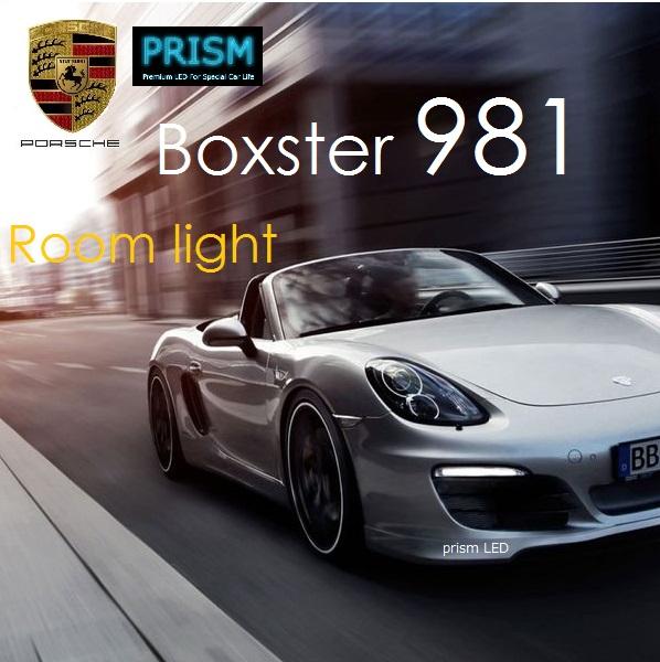 ポルシェ Boxster ボクスター LED 室内灯 ルームランプ 981 (2012-) 5カ所 キャンセラー内蔵 6000K 送料無料