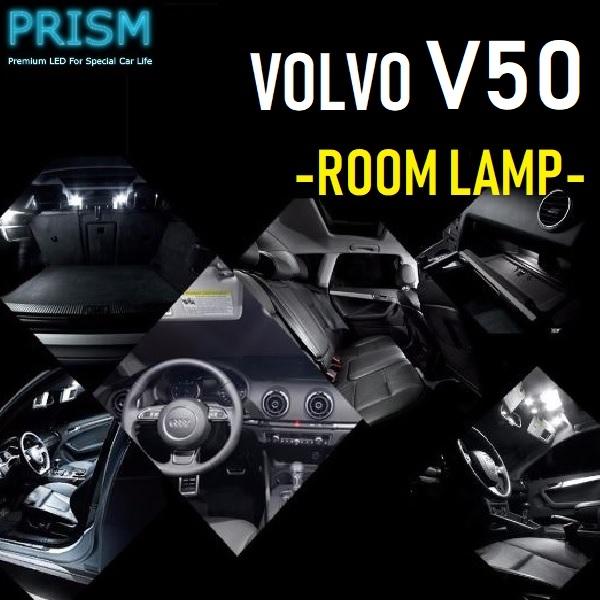 VOLVO ボルボ V50 LED 室内灯 ルームランプ (2007-2013) 10カ所 キャンセラー内蔵 6000K 送料無料