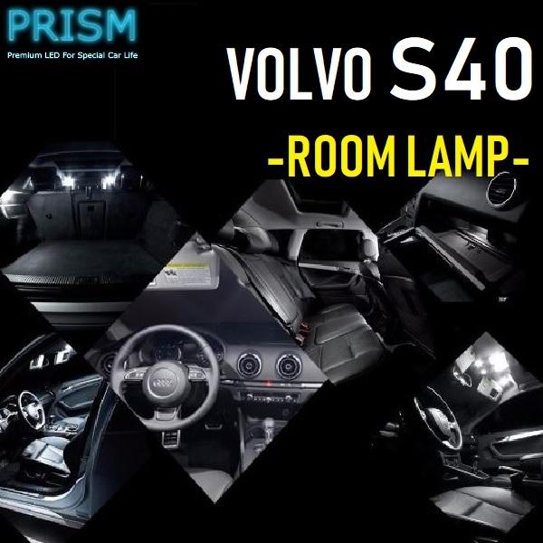 VOLVO ボルボ S40 LED 室内灯 ルームランプ (2004-2006) 8カ所 キャンセラー内蔵 6000K 送料無料